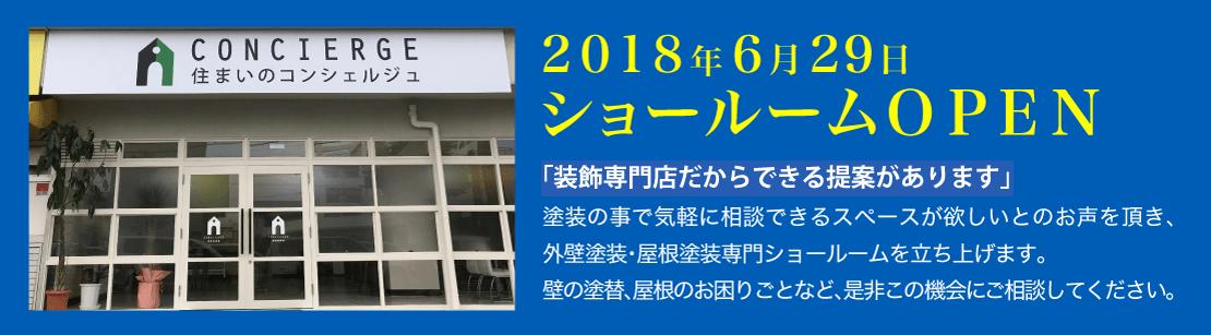 2018年6月29日シュールームOPEN 装飾専門店だからできる提案があります 塗装の事で気軽に相談できるスペースが欲しいとのお声を頂き、外壁塗装・屋根塗装専門ショールームを立ち上げます。壁の塗替、屋根のお困りごとなど、是非この機械にご相談してください。