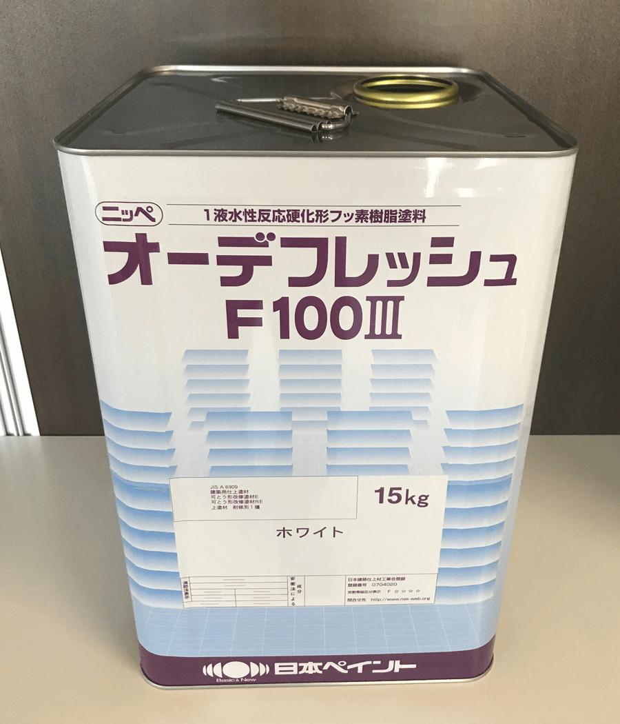 オーデフレッシュF100Ⅲ画像