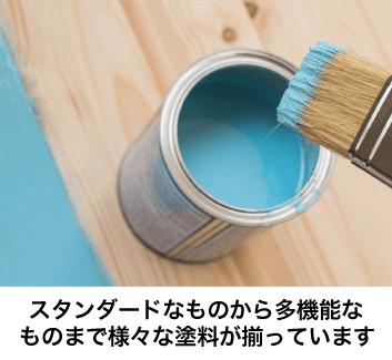 スタンダードなものから多機能なものまで様々な塗料が揃っています。