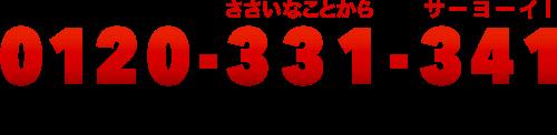 0120331341(受付/営業10:00〜19:00定休日水曜
