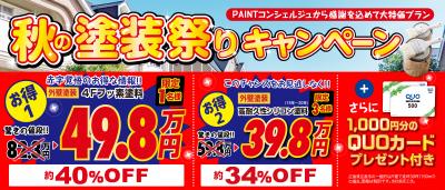 秋の塗装祭りキャンペーン開催致予定!<br>【9/19・20・21・22】4日間!!