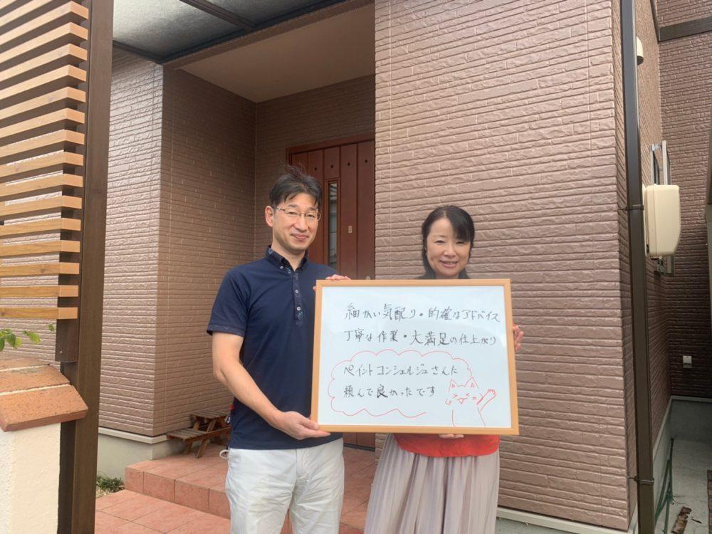 外壁塗装後にご夫婦揃って記念撮影をしました。奥様の素敵なコメント、ありがとうございます。