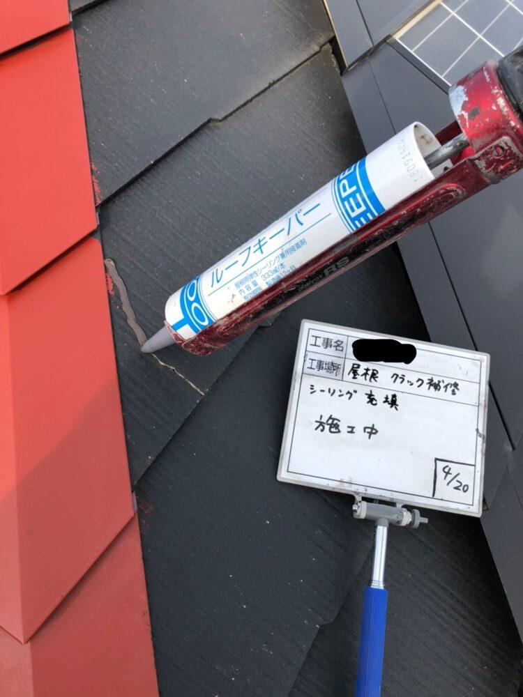 塗装の前に補修をして屋根塗装します