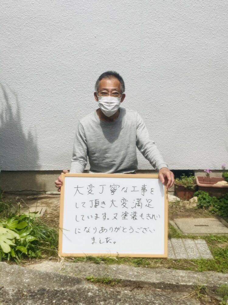 外壁塗装後にご主人様が記念撮影をしました。
